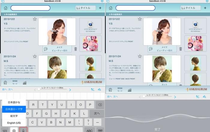 【SalonBook】 Siri音声入力を活用する